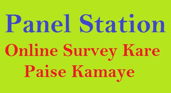 The Panel Station Review Kya h Paise Kaise Kamaye