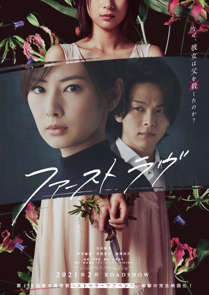 First Love film - Yukihiko Tsutsumi - poster