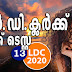 Kerala PSC - LDC 2020 | Mock Test - 13