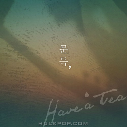Have A Tea – 문득 – Single