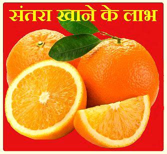 Benefits of eating Orange