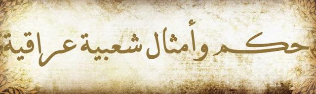حكم وأمثال شعبية عراقية
