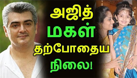 Did you know about Ajith daughter?