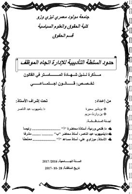 مذكرة ماستر : حدود السلطة التأديبية للإدارة اتجاه الموظف PDF