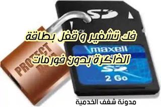 تشفير الكارت ميموري, طريقه فك تشفير بطاقة الذاكرة الخارجية بدون فورمات