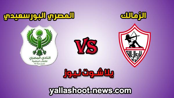 مشاهدة مباراة الزمالك والمصري البورسعيدي بث مباشر يلا كورة 6-8-2020 الدوري المصري