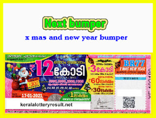 kerala lottery result 17.01.2020-21  Xmas New Year Bumper BR 77