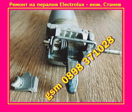 Ремонт на пералня Electrolux със счупена ключалка, Ремонт на пералня,  Ремонт на пералня със счупена ключалка, Ремонт на перални, Ремонт на малки електроуреди, Цветница, Техник,