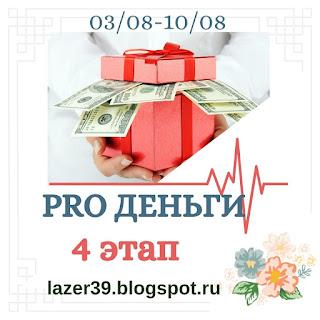 http://lazer39.blogspot.com/2019/08/4-pro.html