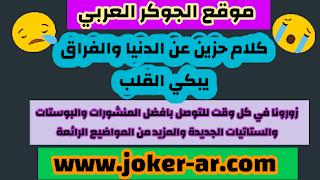 كلام حزين عن الدنيا والفراق يبكي القلب 2020 - الجوكر العربي