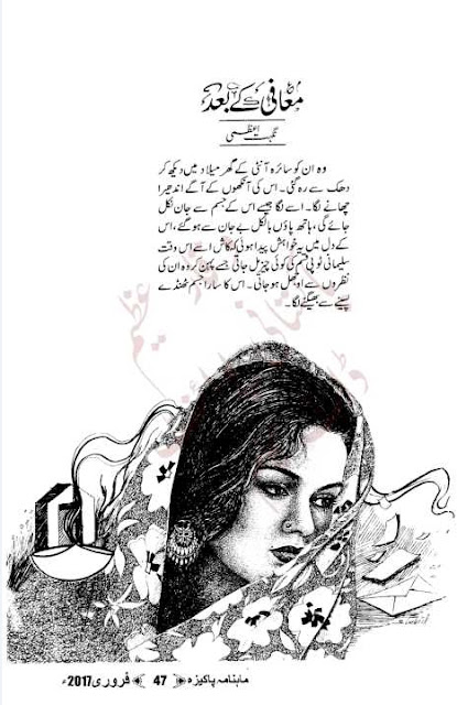 Muafi ke bahd novel by Nighat Aazmi