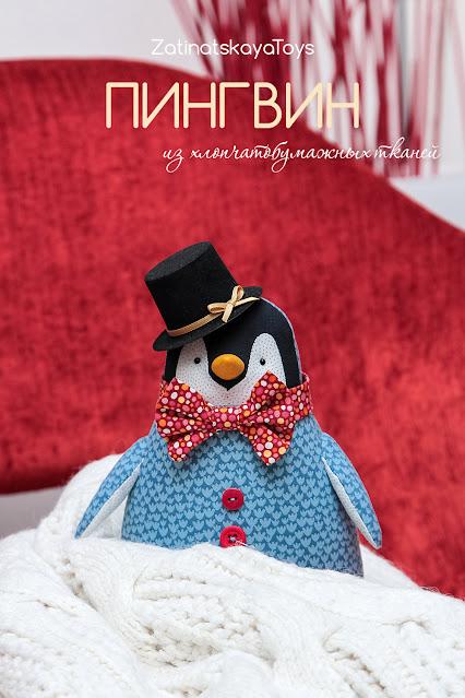 Пингвин мягкая игрушка сшит из ткани и по оригинальной выкройке в натуральную величину