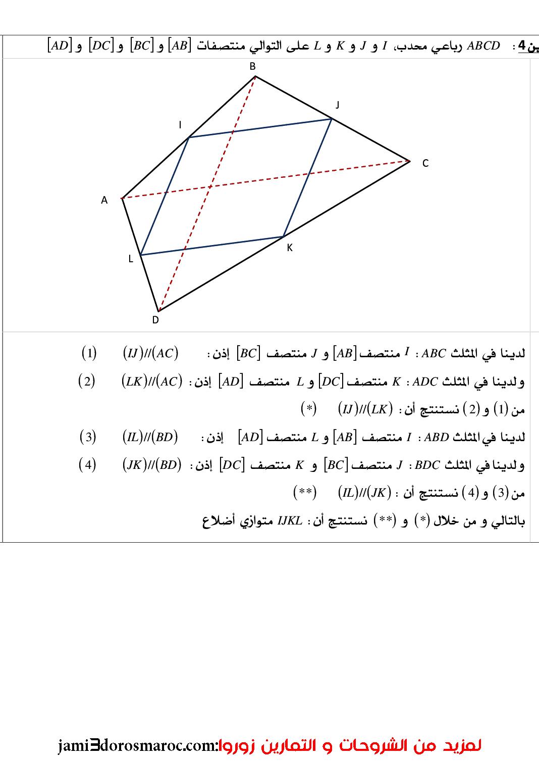 تمارين و حلول في درس التوازي ومنتصفات أضلاع مثلث الثانية إعدادي