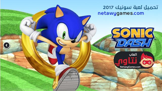 تحميل لعبة سونيك داش 2017