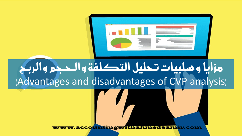Advantages and disadvantages of CVP analysis