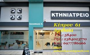 Κτηνιατρικo Κεντρο Αριδαιας ΠΑΛΑΜΙΔΑΣ Παρασκευας Κυπρου 61