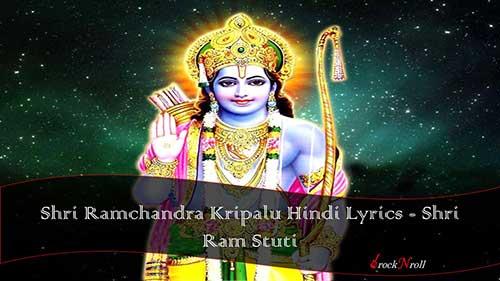 Shri-Ramchandra-Kripalu-Hindi-Lyrics-Shri-Ram-Stuti