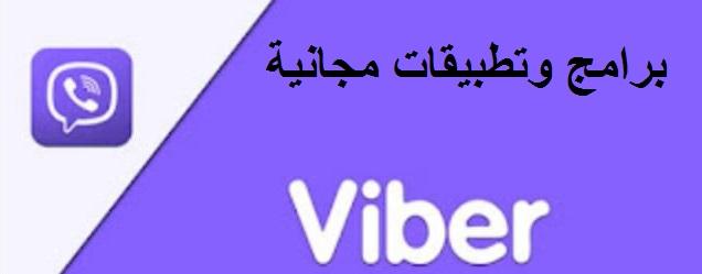 viber,viber app,viber 2021,cài viber 2021,viber sign up,viber login 2021,viber backup 2021,viber sign up 2021,viber login on pc 2021,viber guide,viber login,как восстановить viber 2021,backup viber chats 2021,download viber on pc 2021,viber account,backup viber message 2021,viber messages backup 2021,create a viber account 2021,install viber app on pc 2021,viber pc,create new viber account 2021,use viber,backup viber chat history 2021
