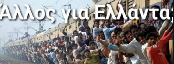 ΜΑΖΗΣ «Έχουν μπει 4.000.000 λαθρομετανάστες και μας μιλάνε μόνο για 70.000»