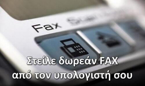 [How to]: Στείλε δωρεάν FAX από τον υπολογιστή σου