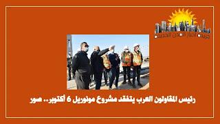 رئيس المقاولون العرب يتفقد مشروع مونوريل 6 أكتوبر.