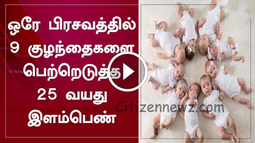 ஒரே பிரசவத்தில் 9 குழந்தைகளை பெற்றெடுத்த 25 வயது இளம்பெண்.. வீடியோ !!