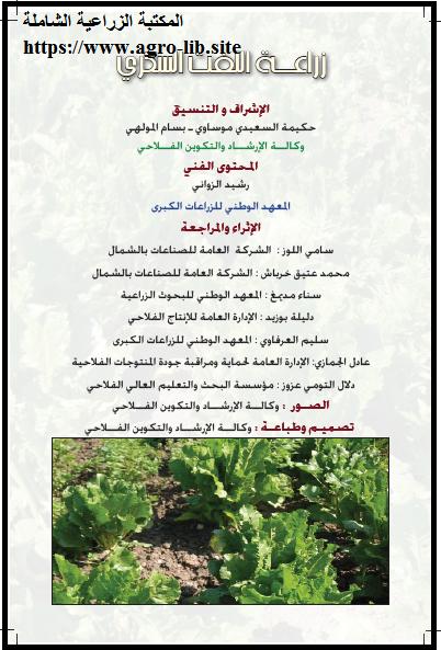 كتاب : زراعة اللفت السكري