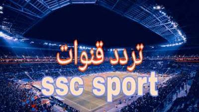 تردد قنوات ssc sport HD على النايل سات الناقلة لمباريات الدوري السعودي للمحترفين.