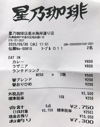 星乃珈琲店 垂水海岸通り店 2020/9/30 飲食のレシート