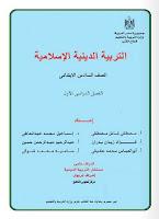 تحميل كتاب التربية الدينية الاسلامية للصف السادس الابتدائى الترم الاول