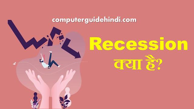 Recession क्या है?