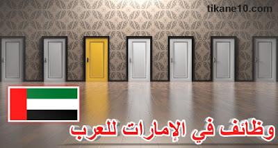 فرص عمل في الإمارات 2022 للعرب