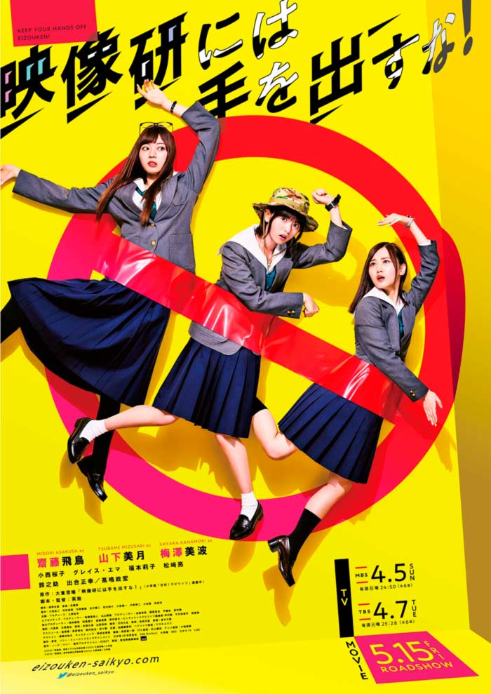 Eizouken ni wa Te o Dasu na! (Kepp Your Hands Off, Eizouken!) live-action