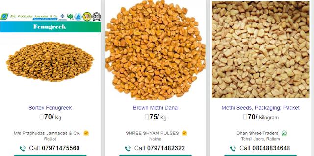 methi seeds price on indaimart, methi seeds price