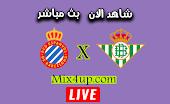 مشاهدة مباراة ريال بيتيس واسبانيول بث مباشر اليوم الخميس بتاريخ 25-06-2020 الدوري الاسباني