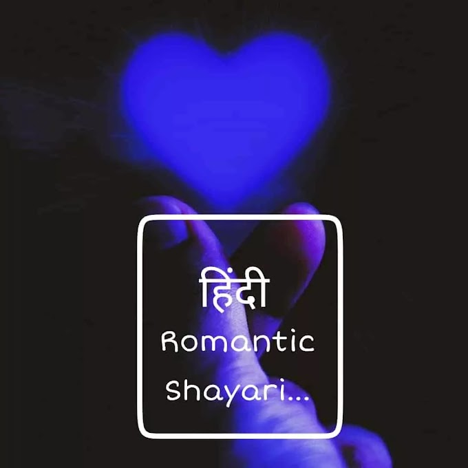 Best हिंदी romantic shayari with images download for your gf/bf