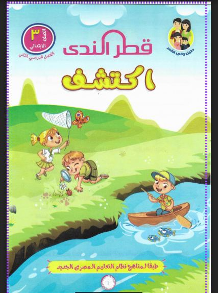 تحميل كتاب قطر الندى فى اكتشف الصف الثالث الابتدائى الترم الثانى المنهج الجديد 2021 (الكتاب كامل)