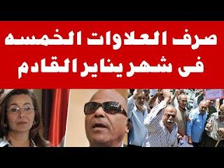 موعد صرف المعاشات لشهر يناير 2020 في مصر - تحديد زيادة معاشات يناير 2020 والموعد الرسمي لصرفها بالتفاصيل