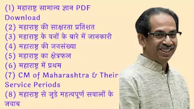 Maharashtra GK Questions and Answers In Hindi Pdf