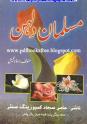Muslman Dulhan