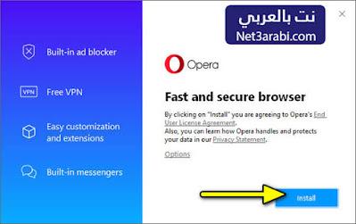 تحميل متصفح اوبرا عربي للكمبيوتر Opera برابط مباشر
