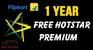 Hotstar Free Premium Account ki Jankari
