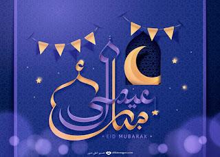 تهنئة العيد الاضحي 2019