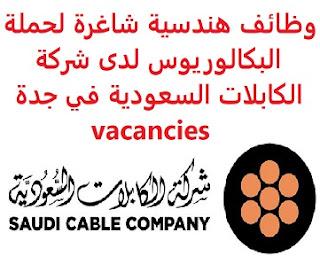 وظائف السعودية وظائف هندسية شاغرة لحملة البكالوريوس لدى شركة الكابلات السعودية في جدة vacancies وظائف هندسية شاغرة لحملة البكالوريوس لدى شركة الكابلات السعودية في جدة vacancies  أعلنت شركة الكابلات السعودية, عن توفر وظائف شاغرة, للعمل لديها في جدة وذلك للوظائف التالية: 1- مدير المشاريع - بكالوريوس في الهندسة الكهربائية - 15 عاما من الخبرة والإنجاز الناجح لمشاريع كابلات الكهرباء تحت الأرض 220KV / 132KV تصل إلى 50M $ الحجم. - إدارة تجربة المشروع - وجود شهادة PMP هو قيمة مضافة. - أن يكون على دراية بمشروع تخطيط وإدارة البرمجيات مثل مايكروسوفت بروجكت / بريمافيرا / SAP (PS الوحدة). 2- مهندس العمليات - شهادة في الهندسة أو ما يعادلها - عشر سنوات من الخبرة العملية, وخلفية هندسية في عمليات وأنشطة التصنيع في مصنع الكابلات. - أن يكون لديه مهارات القيادة, والقدرة على العمل في جميع الظروف 3- مهندس الكترونيات - بكالوريوس في مجالات الهندسة أو ما يعادلها في الالكترونيات. - يفضل أن يكون حاصلاً على تدريب من معهد معترف به للتطبيقات الإلكترونية الحديثة - ثلاث إلى خمس سنوات على الأقل في المجالات الإلكترونية في مصانع مشابهة للتقدم إلى الوظيفة اضغط على الرابط هنا  أنشئ سيرتك الذاتية    أعلن عن وظيفة جديدة من هنا لمشاهدة المزيد من الوظائف قم بالعودة إلى الصفحة الرئيسية قم أيضاً بالاطّلاع على المزيد من الوظائف مهندسين وتقنيين محاسبة وإدارة أعمال وتسويق التعليم والبرامج التعليمية كافة التخصصات الطبية محامون وقضاة ومستشارون قانونيون مبرمجو كمبيوتر وجرافيك ورسامون موظفين وإداريين فنيي حرف وعمال