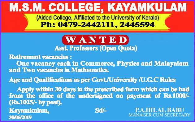 M.S.M. College Kayamkulam Assistant Professor Job Vacancy
