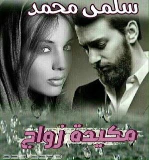 رواية مكيدة زواج الفصل الرابع 4 بقلم سلمي محمد