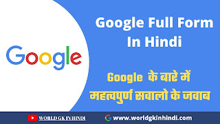 Google Full Form In Hindi   गूगल का फुल फॉर्म क्या होता है?   Google Meaning In Hindi