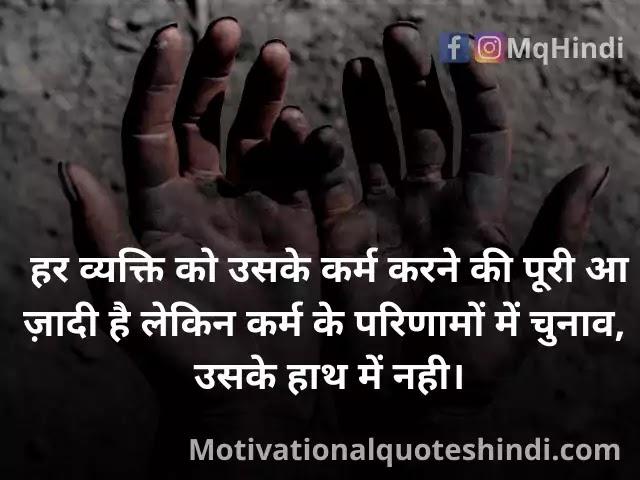 Hindi Quotes On Karma