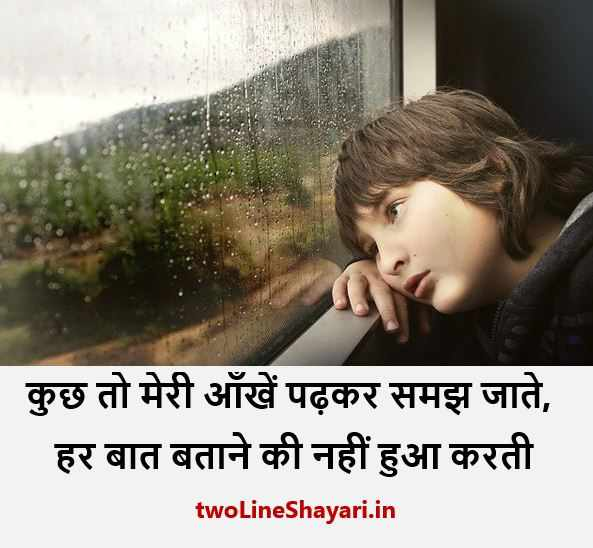 Sad love quotes in Hindi for Him with Images, Sad love quotes in Hindi for Girlfriend Download, Sad love quotes in Hindi for Girlfriend Images