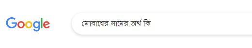 মোবাশ্বের নামের অর্থ কি, মোবাশ্বের নামের বাংলা অর্থ কি, মোবাশ্বের নামের ইসলামিক অর্থ কি, Mubassher name meaning in Bengali arabic islamic, মোবাশ্বের কি ইসলামিক/আরবি নাম